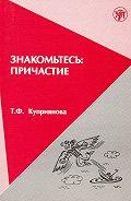 Т. Куприянова -Знакомьтесь: причастие