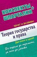 Андрей Петренко - Теория государства и права. Конспекты + Шпаргалки. Две книги в одной!