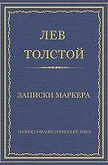 Лев Толстой -Полное собрание сочинений. Том 3. Произведения 1852–1856 гг. Записки маркера