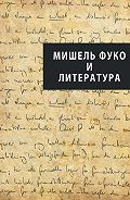Коллектив Авторов -Мишель Фуко и литература (сборник)