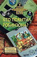 Владимир Сотников - Кто похитил Робинзона?