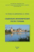 Людмила Дубиничева -Социально-экономический ресурс туризма