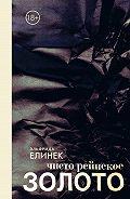 Эльфрида Елинек -чисто рейнское ЗОЛОТО