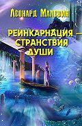 В. Южин -Реинкарнация – странствия души