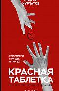 Андрей Курпатов -Красная таблетка. Посмотри правде в глаза!