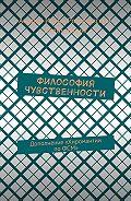 Андрей Романовский-Коломиецинг -Философия Чувственности. Дополнение «Хиромантии поФСМ»