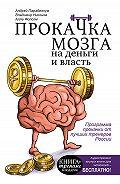 Андрей Парабеллум -Прокачка мозга на деньги и власть