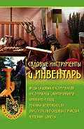 Наталья Александровна Передерей - Садовые инструменты и инвентарь