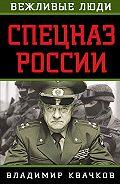 Владимир Квачков -Спецназ России