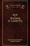 Анатолий Кондрашов -Мысли и изречения великих о самом главном. Том 3. Бог. Жизнь и смерть