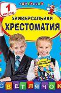 Коллектив Авторов - Универсальная хрестоматия.1 класс