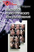 Сергей Петрушин - Мастерская психологического консультирования