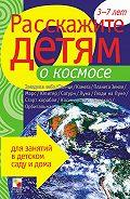 Виктор Мороз - Расскажите детям о космосе