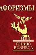 Сборник -Афоризмы. Гению бизнеса