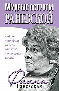 Фаина Раневская -Мудрые остроты Раневской