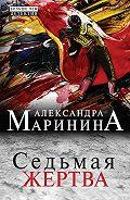 Александра Маринина -Седьмая жертва