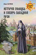 Иван Беляев -История Полоцка и Северо-Западной Руси