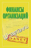 Александр Зарицкий -Финансы организаций. Шпаргалки