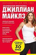 Джиллиан Майклз - Знаменитая программа Джиллиан Майклз: стройное и здоровое тело за 30 дней