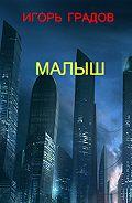 Игорь Градов -Малыш