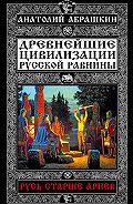 Анатолий Абрашкин -Древнейшие цивилизации Русской равнины. Русь старше ариев