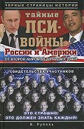Виктор Рубель -Тайные пси-войны России и Америки: от Второй мировой до наших дней
