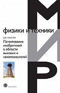 Дмитрий Юрьевич Соколов -Патентование изобретений в области высоких и нанотехнологий