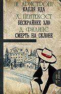 Шарлотт Армстронг -Капля яда. Бескрайнее зло. Смерть на склоне (сборник)