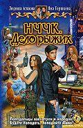 Людмила Астахова -НЧЧК. Дело рыжих