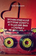 Олег Лукошин -Проникновенная история взлета ипадения ВИА «Слепые»