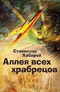 Станислав Хабаров -Аллея всех храбрецов