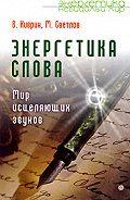 Владимир Киврин -Энергетика слова. Мир исцеляющих звуков