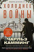 Чарльз Камминг - Холоднее войны