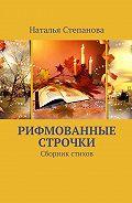 Наталья Степанова -Рифмованные строчки. Сборник стихов