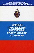 Коллектив Авторов -Методика расследования преступлений, предусмотренных ст. 146 УК РФ