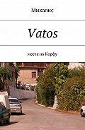 Михалис -Vatos. Места на Корфу