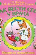 Галина Шалаева - Как вести себя у врача