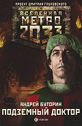 Андрей Буторин - Метро 2033: Подземный доктор