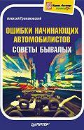 Алексей Громаковский -Ошибки начинающих автомобилистов. Советы бывалых
