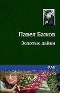 Павел Бажов - Золотые дайки