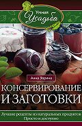 Анна Зорина - Консервирование и заготовки