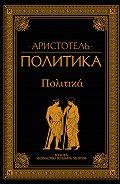 Аристотель -Политика (сборник)