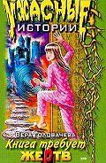 Вера Головачёва -Кровавая книга