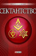 А. В. Корниенко - Сектантство
