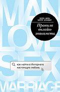 Шерри Шнайдер - Правила онлайн-знакомств. Как найти в Интернете настоящую любовь