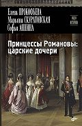 М. В. Скуратовская - Принцессы Романовы: царские дочери