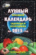 А. Гаврилова -Лунный посевной календарь садовода и огородника на 2015 год