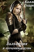 Келли Голден -Валькирия и потерянная душа