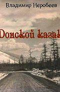 Владимир Неробеев -Донской казак