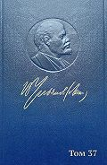 Владимир Ильич Ленин - Полное собрание сочинений. Том 37. Июль 1918 – март 1919